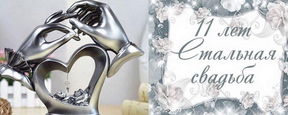 Созданию открыток, поздравительные открытки с годовщиной свадьбы 11 лет прикольные