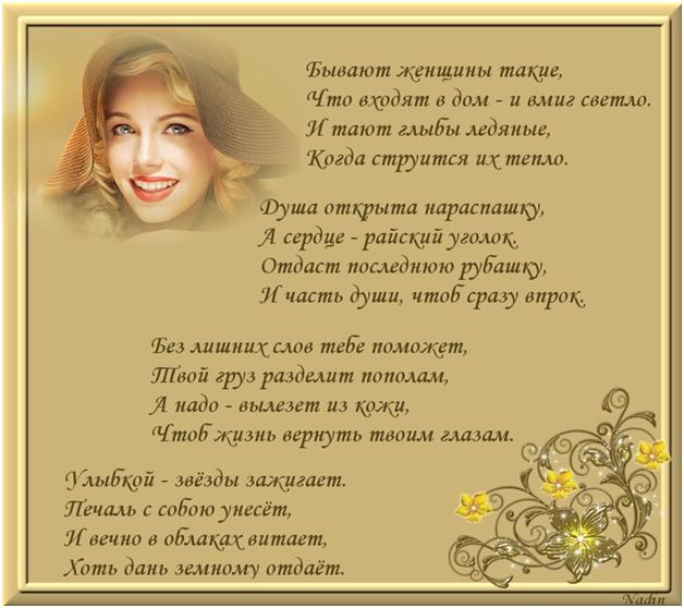 Стихи классиков о женщине красивые романтические известных поэтов