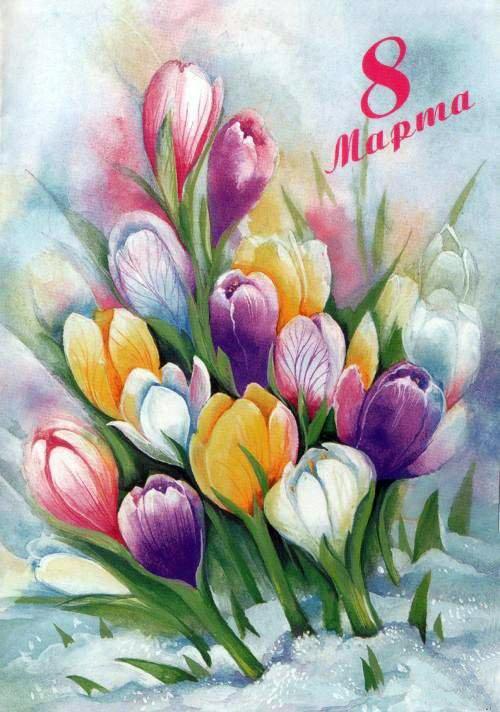 Показать открытки с цветами к 8 марта, менеджера продажам картинки
