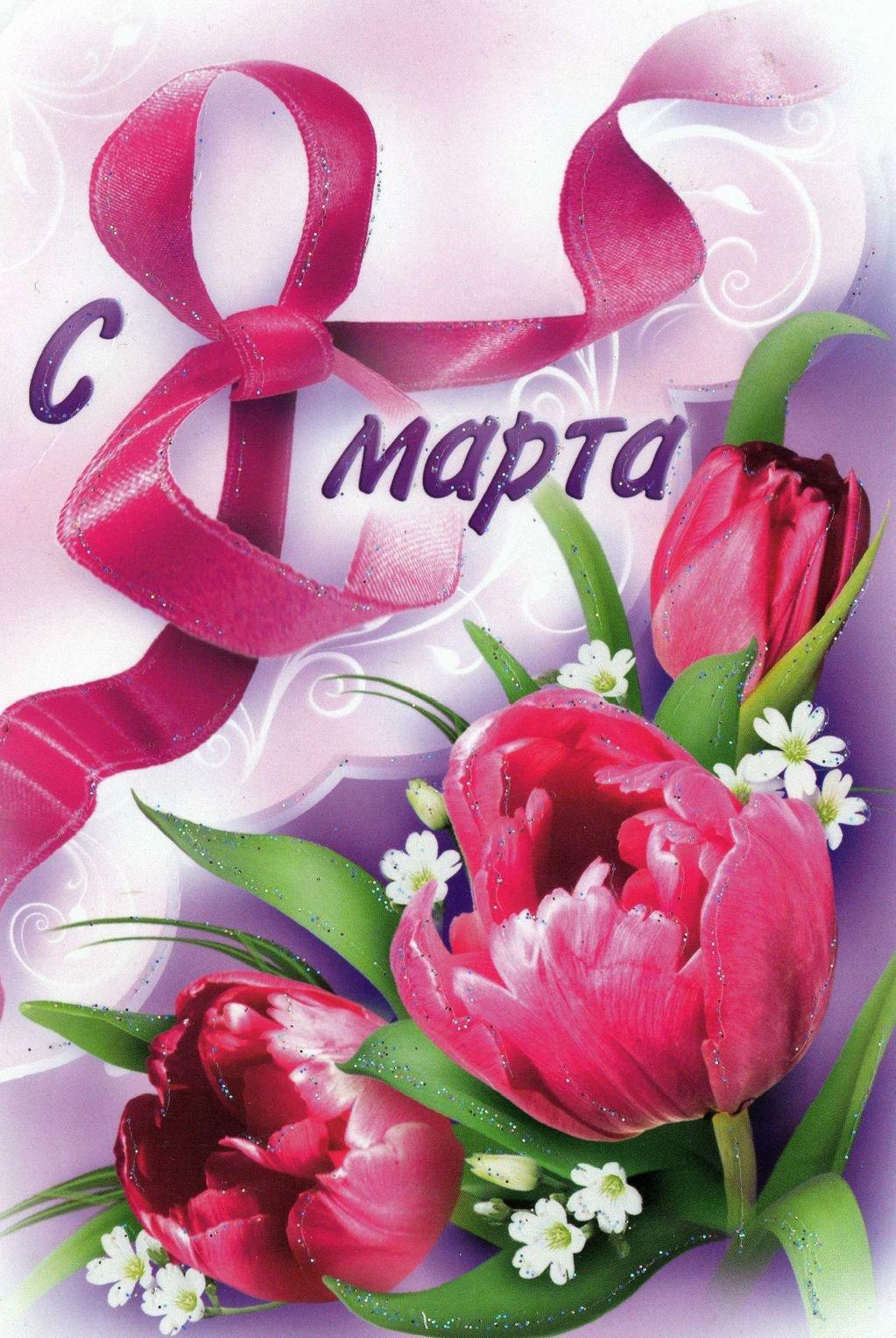 С 8 марта поздравительные открытки цветы