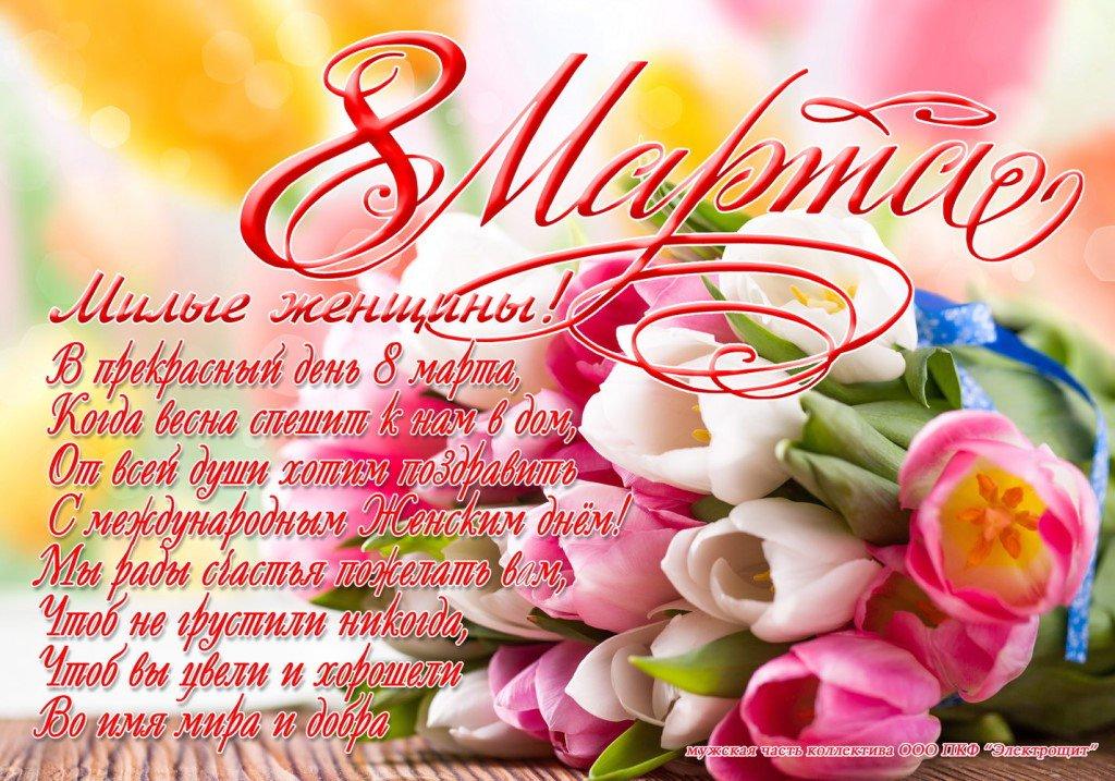 Новогодние обои, открытка поздравления женщинам на 8 марта