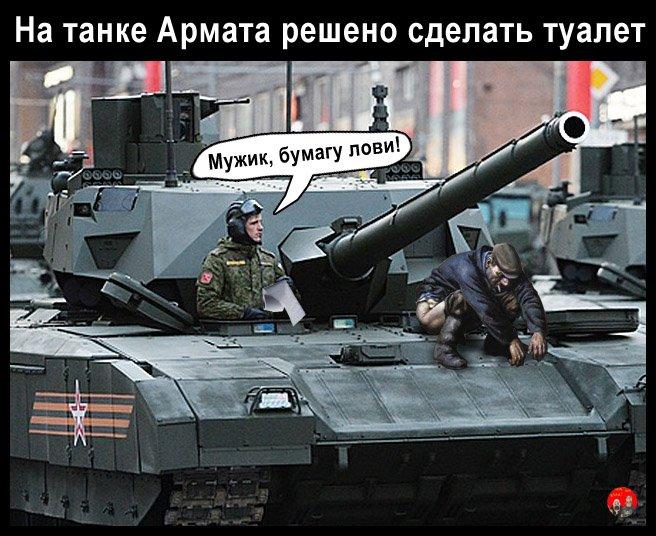 """Російські танки """"Армата"""" обладнали туалетом - Цензор.НЕТ 2855"""