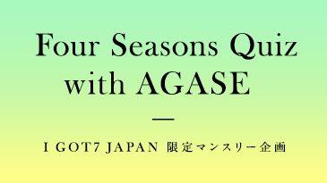 """Four Seasons Quiz with AGASE""3月はジニョンです♪クイズに正解してぜひ秘蔵グッズをゲットしてください!  http://i.got7japan.com/s/n35/page/FourSeasonsQuiz…  #GOT7 #Jinyoung #FSQA"