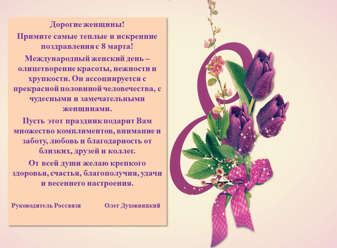 Поздравление липецкого с 8 марта
