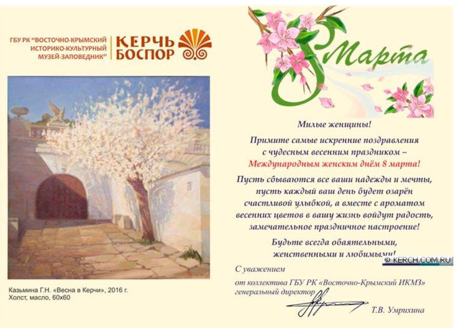 предполагает поздравление музею заповеднику различных
