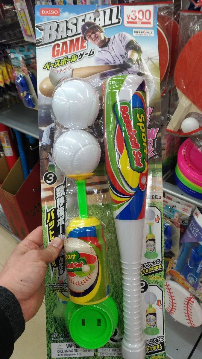 test ツイッターメディア - ダイソー300円。  これ、凄くね。  ボールがプラスチックだけど、発泡スチロールに変えたら大人でも使えるかな?  誰か試した人います?  #ベースボールゲーム #ダイソー #少年野球 #野球 https://t.co/9hUhr84XZJ