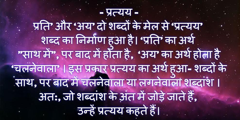 Suffix In Hindi