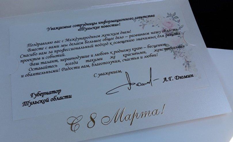 Поздравление от губернатора 8 марта