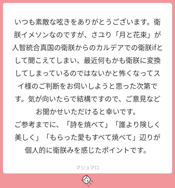 """スイ on Twitter: """"やっぱりFateの曲はFateに合うな!(?)大筋の ..."""