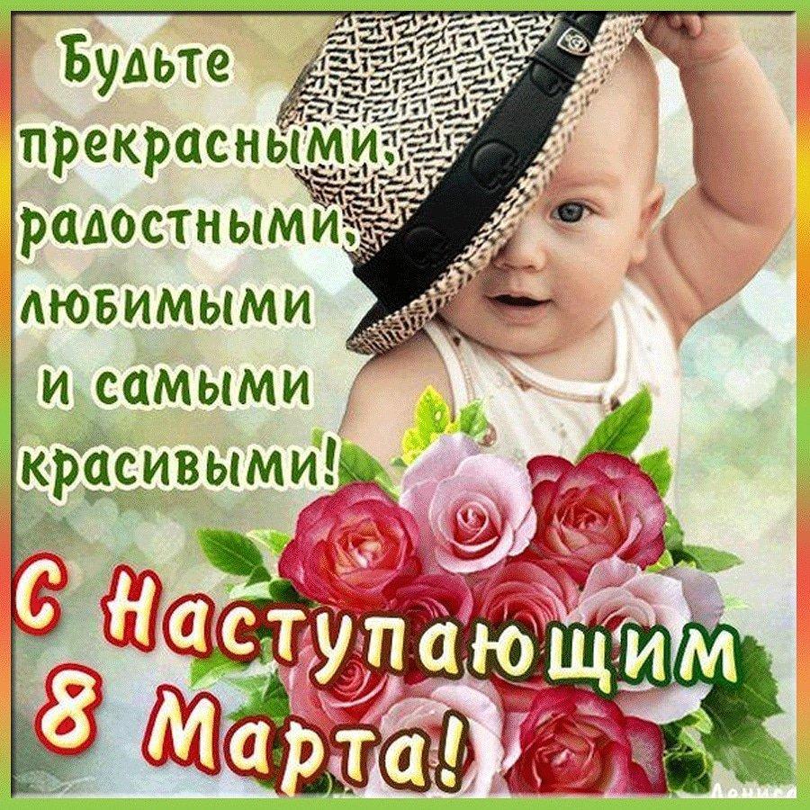 Днем, картинки с красивыми пожеланиями на 8 марта