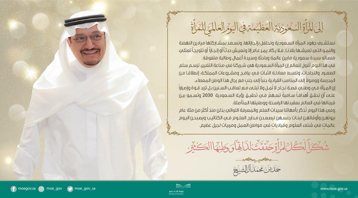 #وزير_التعليم :  إلى #المرأة_السعودية العظيمة في #يوم_المرأة_العالمي. #WomensDay2019