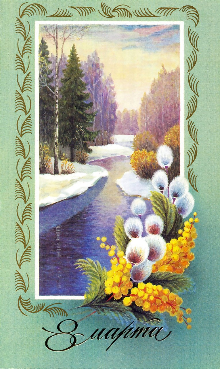 Картинки, европейские открытки с 8 марта