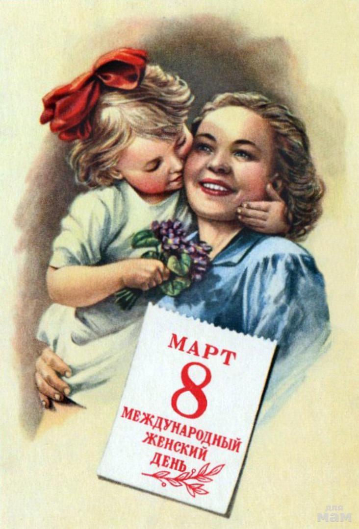 Старые открытки по празднику 8 марта, надписью