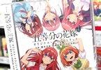 五等分の花嫁キャラクターソング ミニアルバムに関する画像6