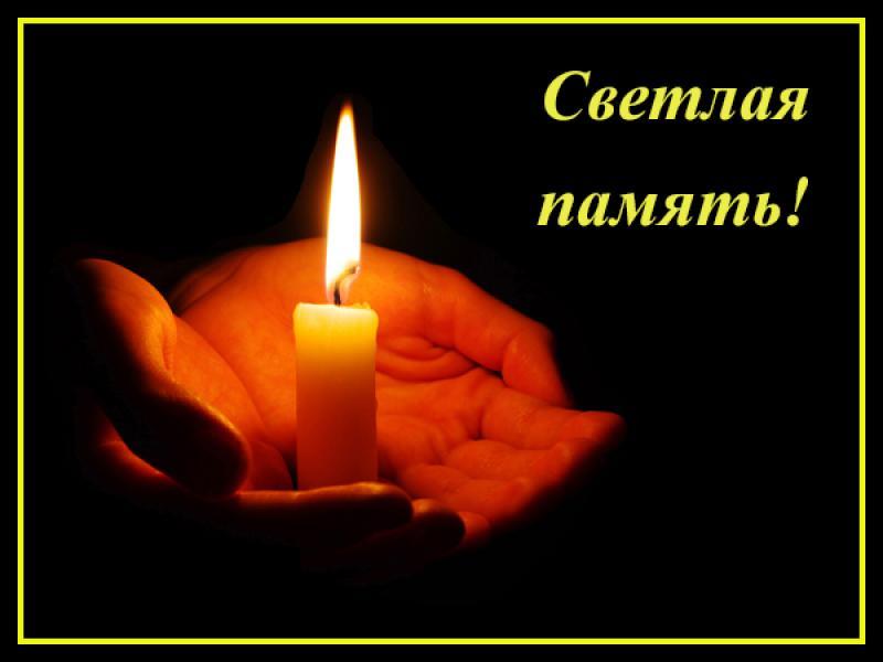 готовится картинка вечная память со свечой мягкого