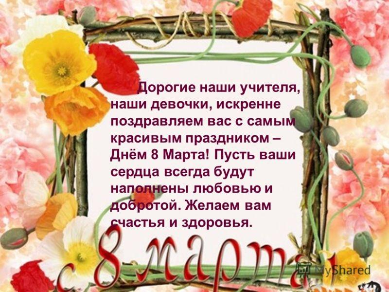 Поздравление с 8 мартом учителя