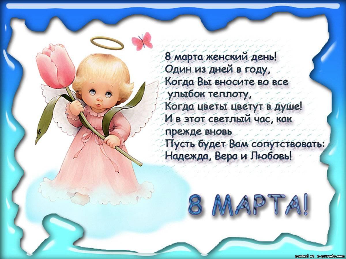 Поздравление 8 марта маме стихах красивые