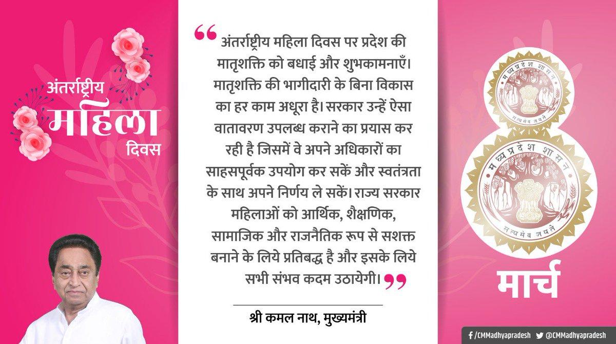 मुख्यमंत्री श्री कमल नाथ की ओर से #InternationalWomensDay पर मातृशक्ति को बधाई और शुभकामनाएं।