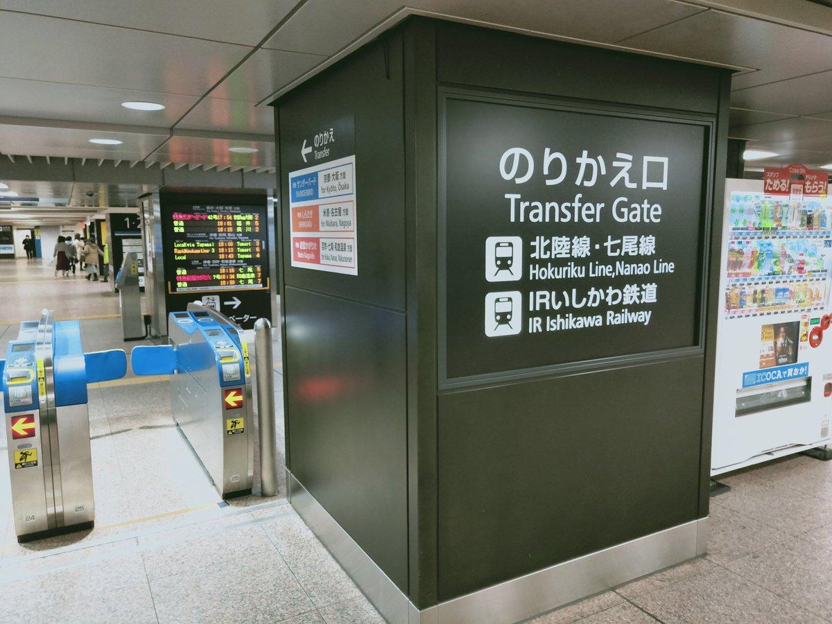 新幹線 から 在 来 線 suica