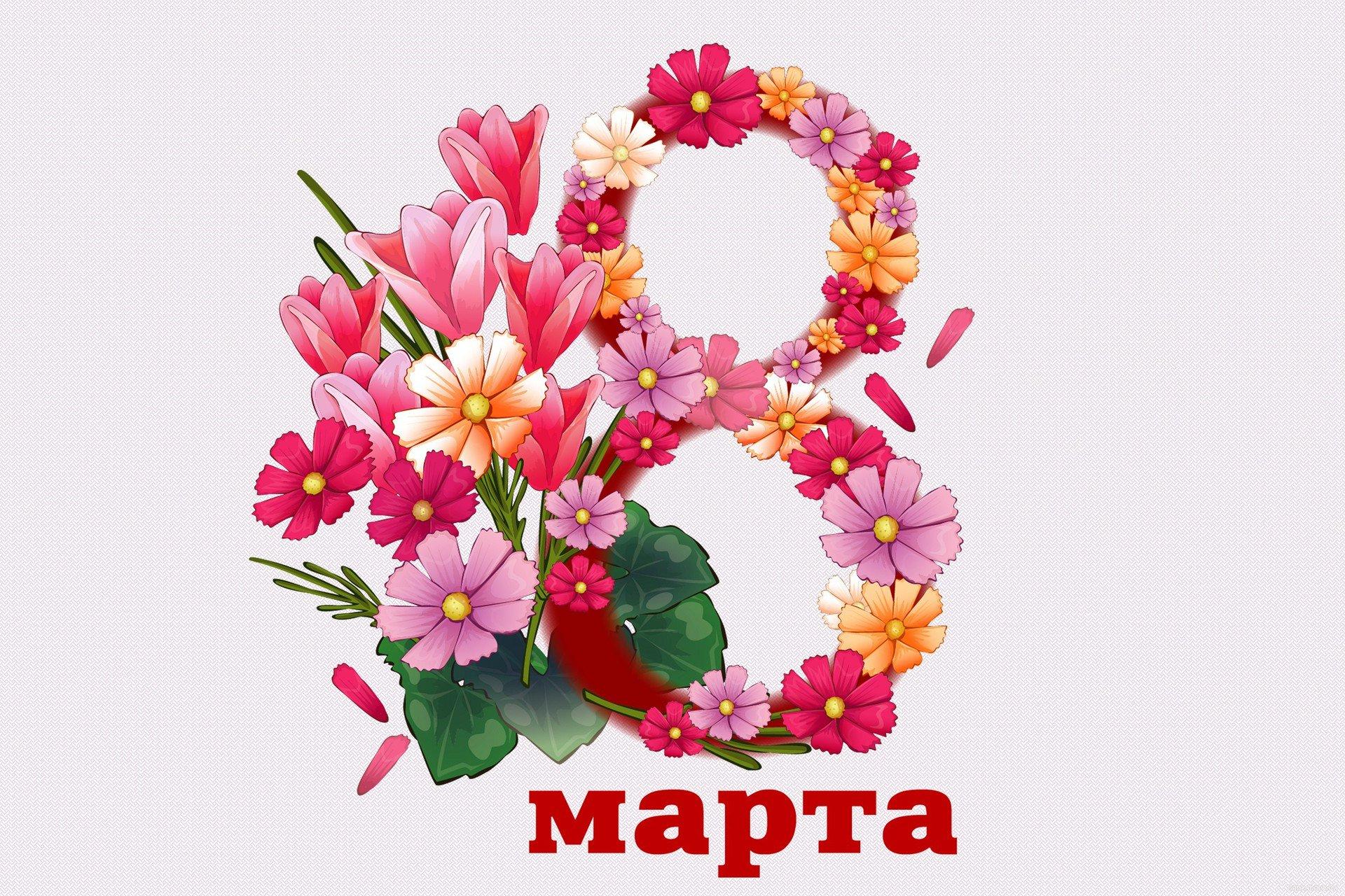 Открытки для мамы 8-марта видео, звездочке открытки