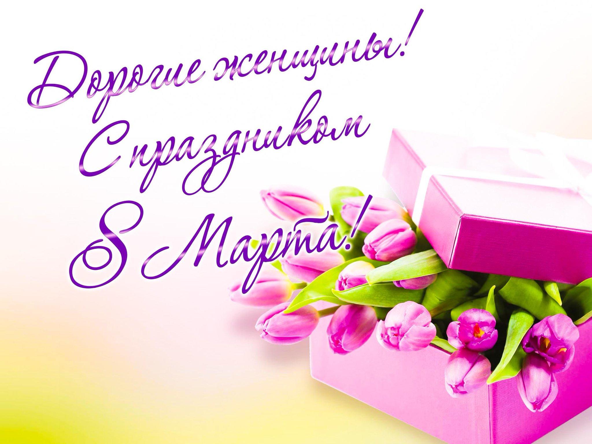 Открытки поздравления всех женщин с 8 марта, сделать