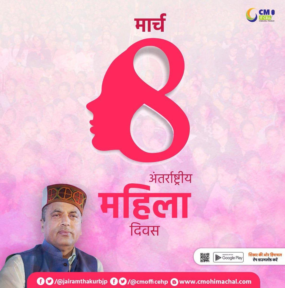 """""""अंतर्राष्ट्रीय महिला दिवस"""" की नारी शक्ति को हार्दिक शुभकामनाएं। आज कोई भी क्षेत्र ऐसा नहीं रहा जहां महिला वर्ग ने उपलब्धियों के नए आयाम न स्थापित किए हो, इस बात का हमें गर्व है। महिला सशक्तिकरण के लिए हमारी सरकार वचनबद्ध है। नारीशक्ति को नमन। #HappyWomensDay2019"""