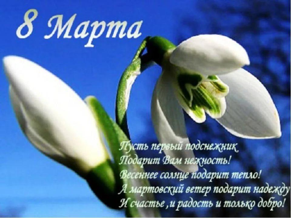 Поздравления к 8 марта красивые короткие в прозе