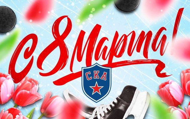 С 8 марта поздравления хоккейные