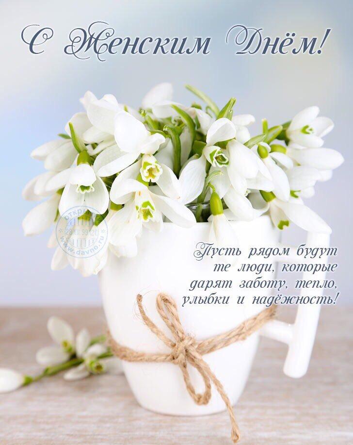 Печаль грусть, поздравления с 8 марта 2017 открытки