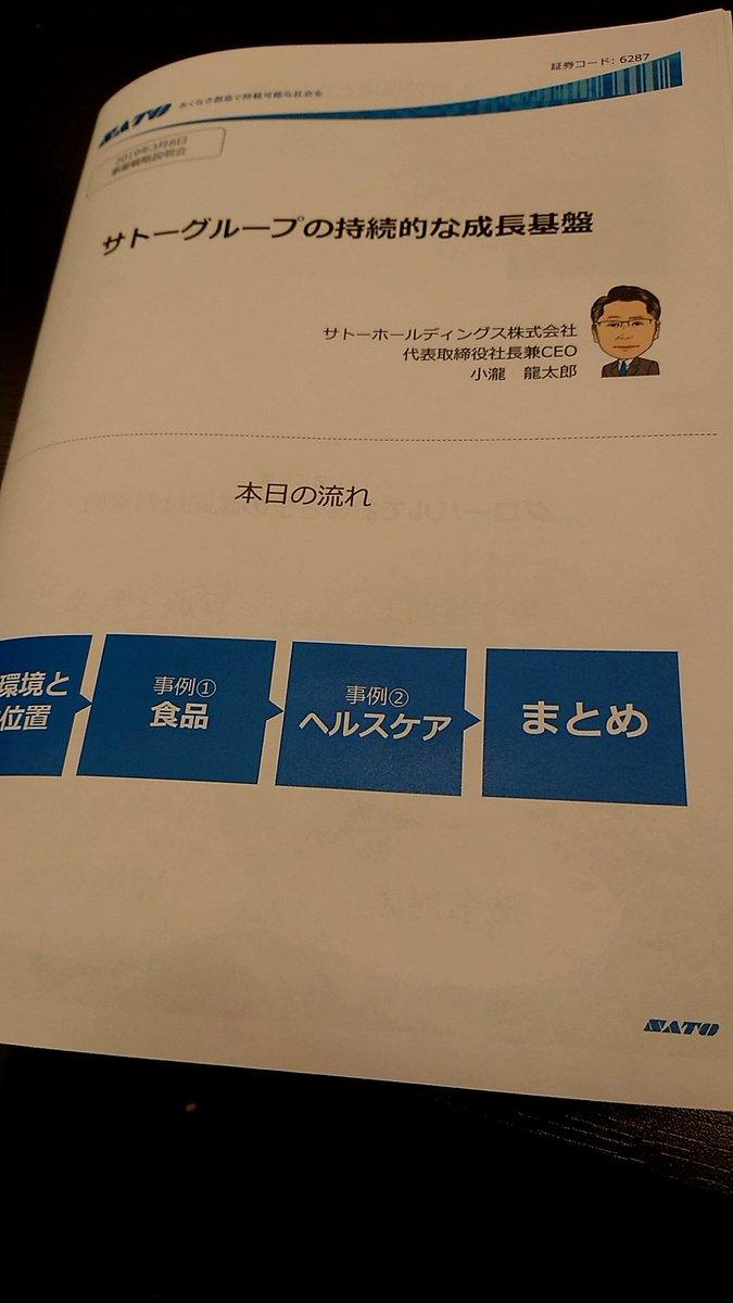 ホールディングス 会社 サトー 株式