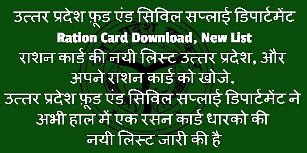 Ration Card New List