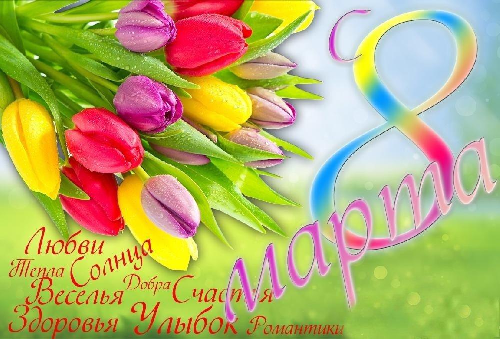 Поздравить с 8 марта женщин с открыткой, благодарность воспитателям