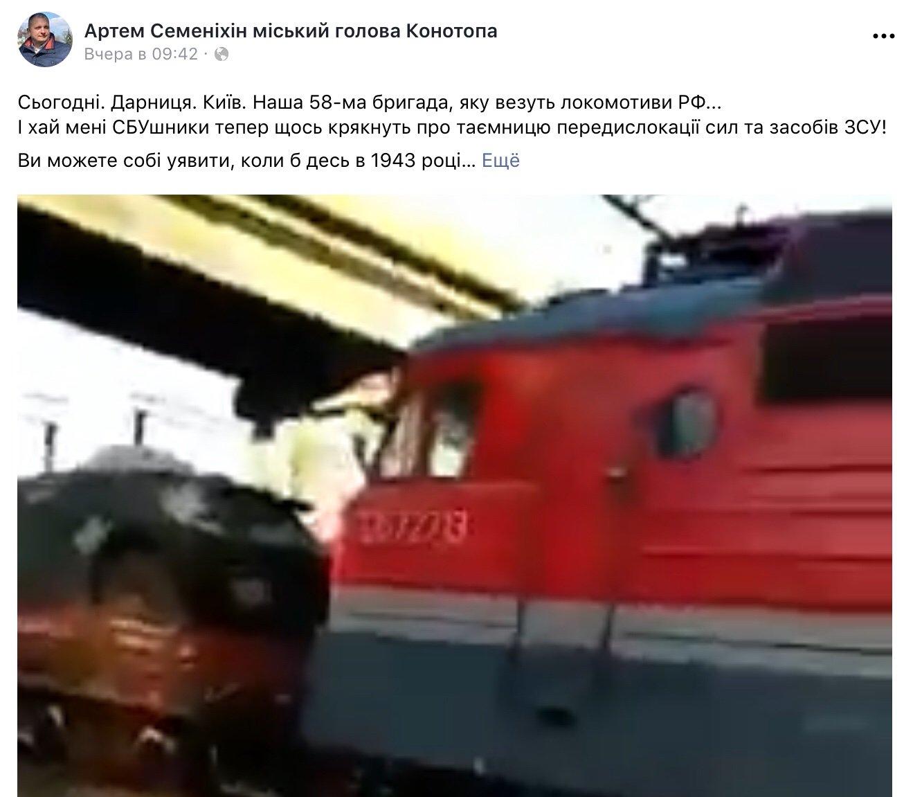 Локомотивы с маркировкой РЖД на службе ВСУ