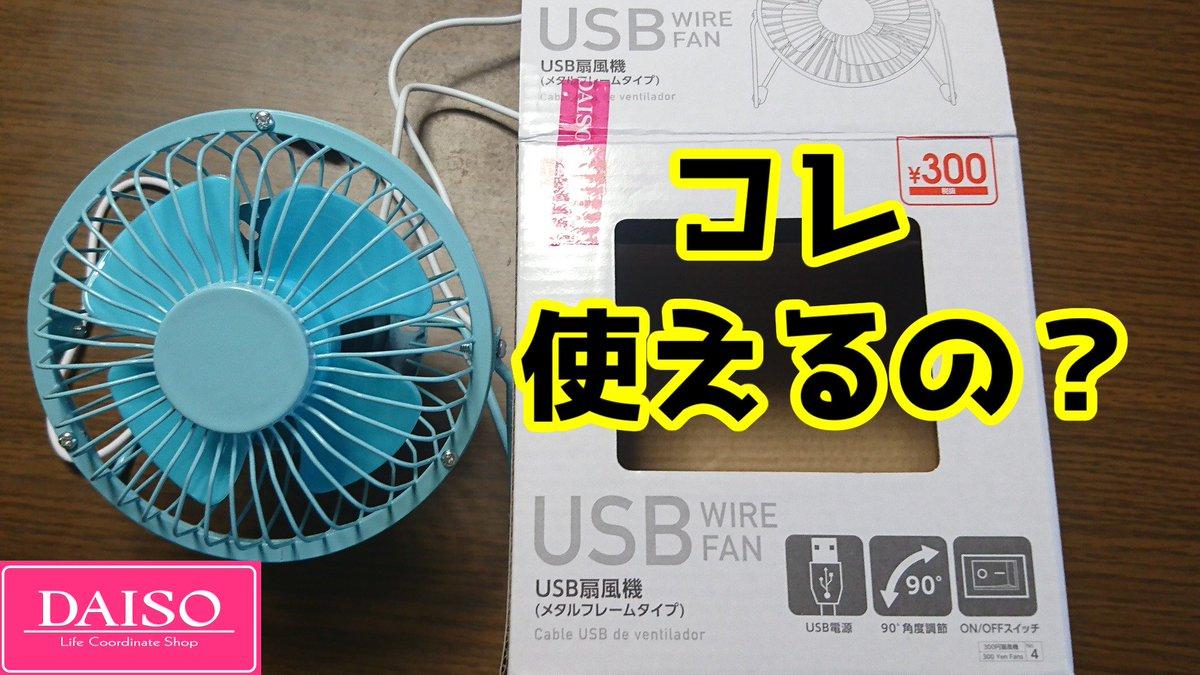 test ツイッターメディア - 【今日の動画2】 ダイソー USB扇風機って実用的なの? https://t.co/CiilyvMriu  300円でここまで使えるとは思いませんでした #ダイソー #USB扇風機 #扇風機 https://t.co/ytCGh8JBUq