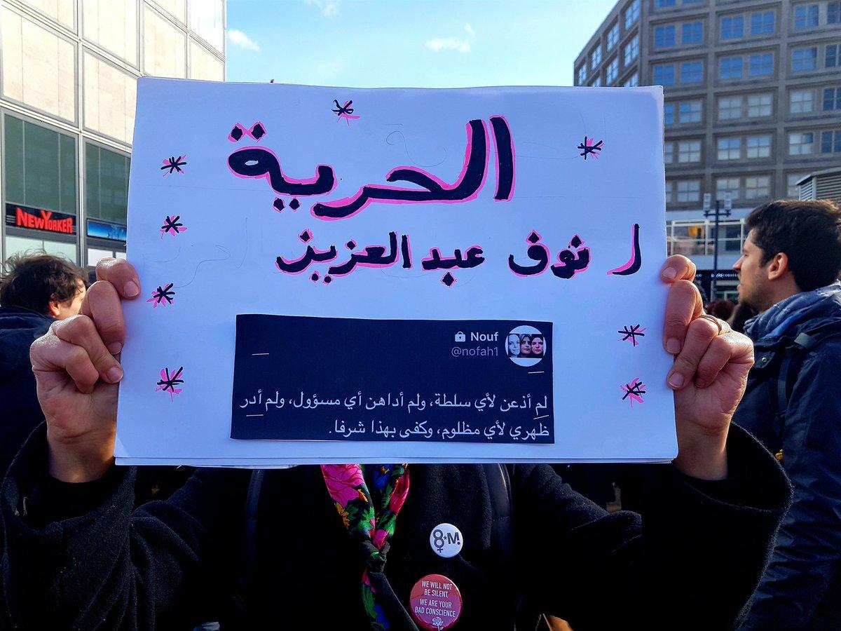 الحرية لنوف عبد العزيز من مسيرة #يوم_المرأة_العالمي في برلين ✊🏽💜