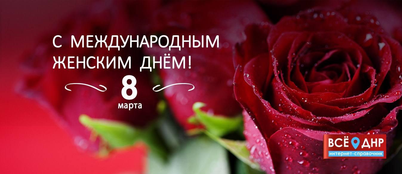Поздравления с картинками 8 марта женщинам