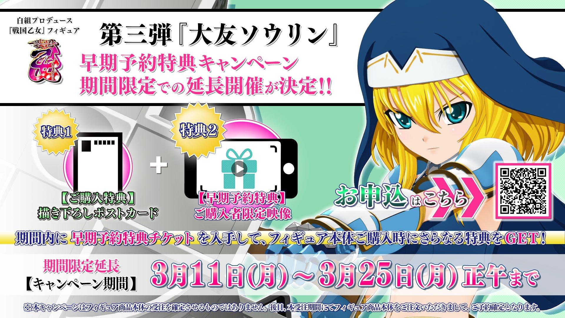 戦国乙女ゲーム 宣伝公式 على تويتر フィギュア 大友ソウリン 早期