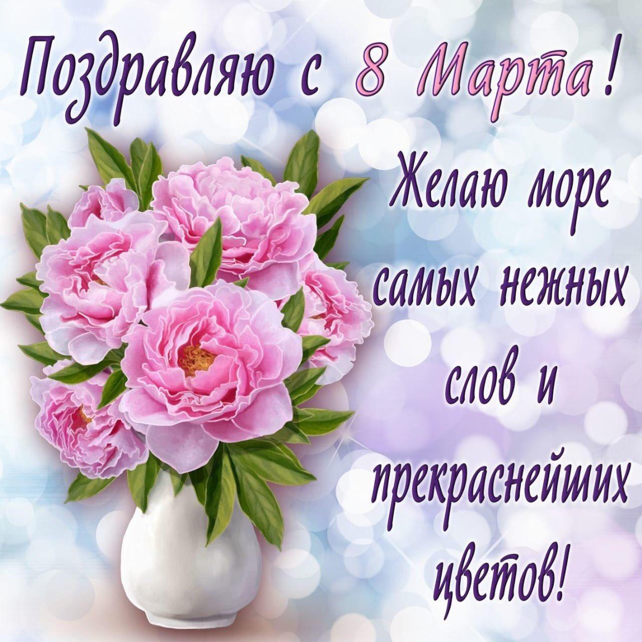 Днем рождения, поздравление с 8 марта жену картинки