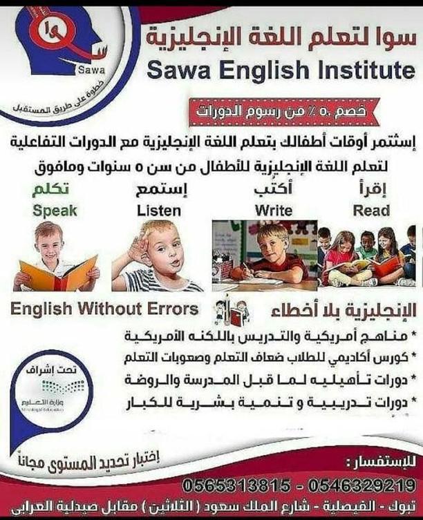 إعــلانـات تـبوگ على تويتر اعلان يعلن معهد سوا للتعلم اللغه الانجليزيه عن دورات متنوعه ودورات تعليميه للاطفال تبوك