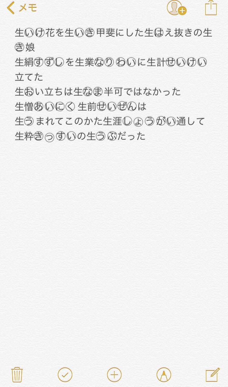 日本人なら読めるけど外国人を死ぬほど苦しめる文章が海外の掲示板で話題になってた