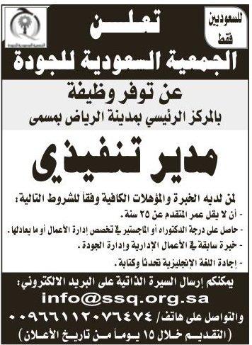 مطلوب ( مدير تنفيذى ) بالجمعية السعودية للجودة بالرياض   #وظائف_شاغرة #وظائف_الرياض #الاهلي_القادسيه #النصر_الاتفاق #يوم_الجمعهِ  #وظائف #توظيف