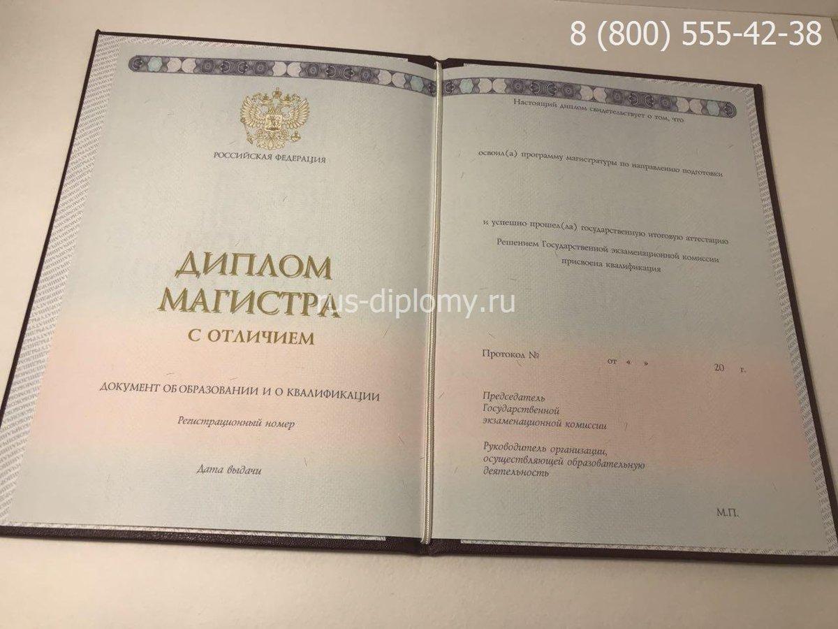 Красный диплом магистра картинка