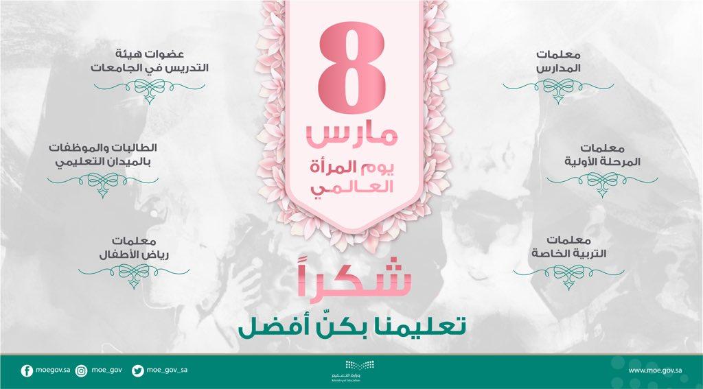 منسوبات وطالبات #وزارة_التعليم شكراً .. #أنتن_فخرنا وتعليمنا بِكنّ أفضل  #يوم_المرأة_العالمي