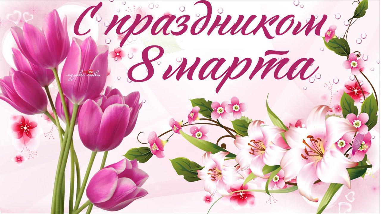 Картинки с праздником 8 марта поздравление, добрый вечер