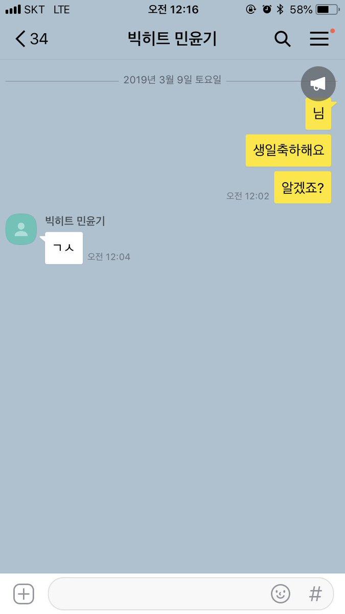 RT @BTS_twt: 윤기 생일ㅊㅋ 저희 친해여 아 진짜 친함 https://t.co/so8kQ3lfy1