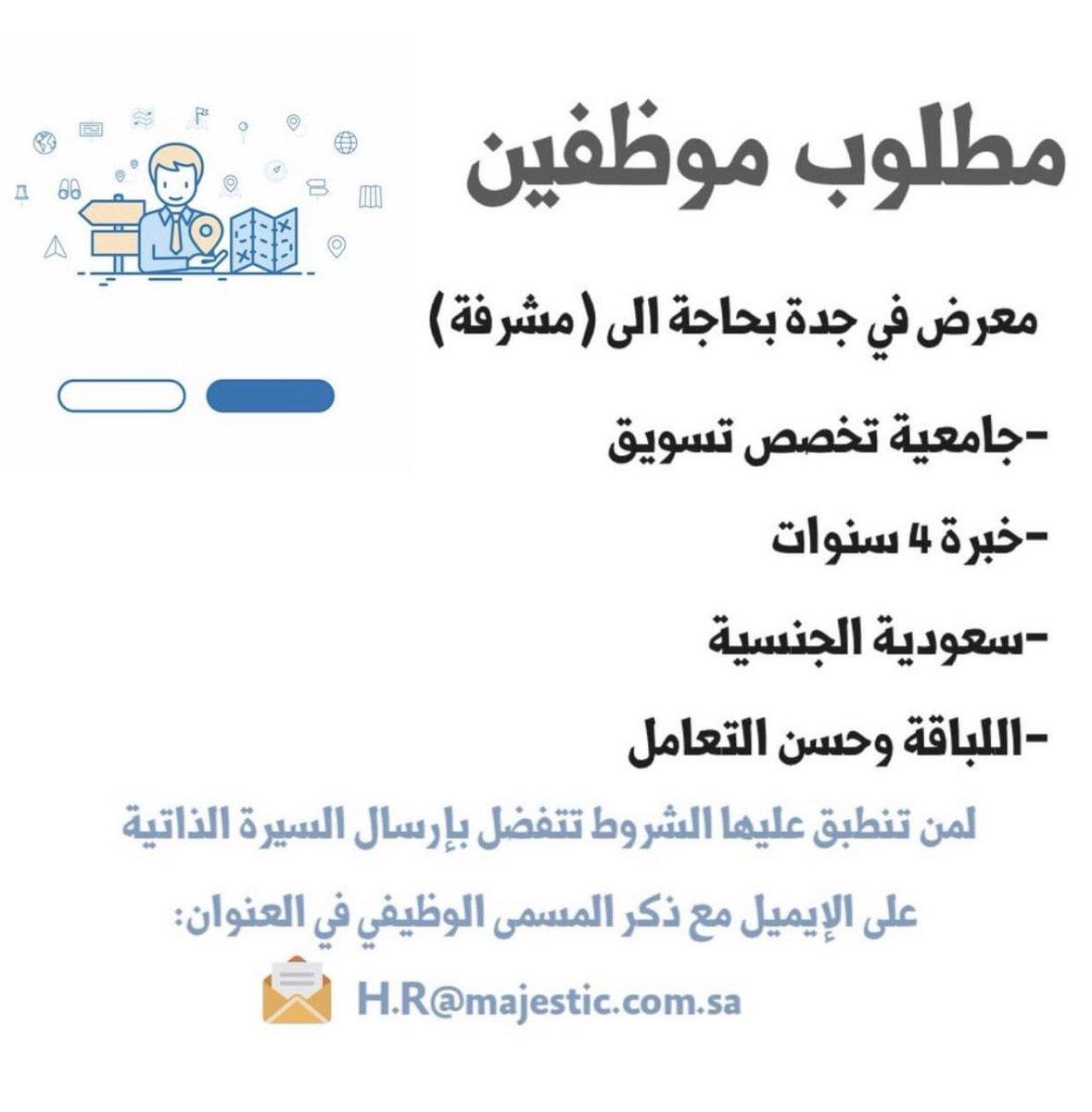 يعلن المكتب الفخم عن وظائف للنساء بمعرض فى #جدة  بائعه مشرفة  H.R@majestic.com.sa  #وظائف_جدة #وظائف_شاغرة #وظائف_نسائية #اليوم_العالمي_للمرأة  #جدة_الأن #النصر_الاتفاق #الاهلي_القادسية #وظائف