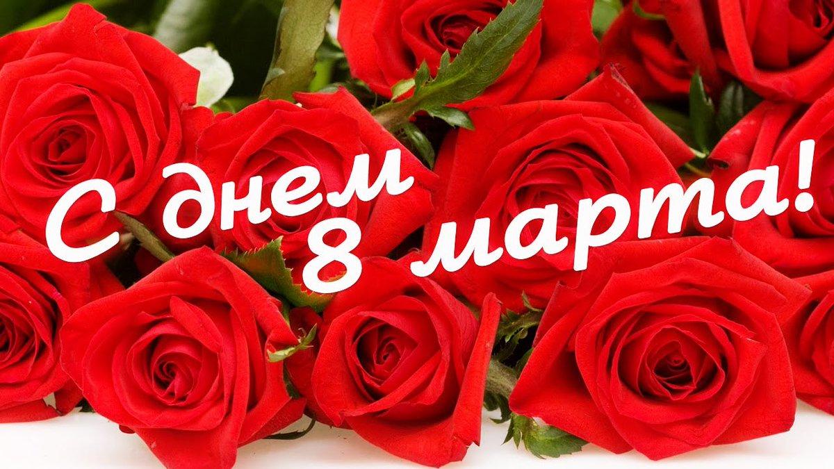 Красивые открытки на 8 марта и стихи для любимой женщины