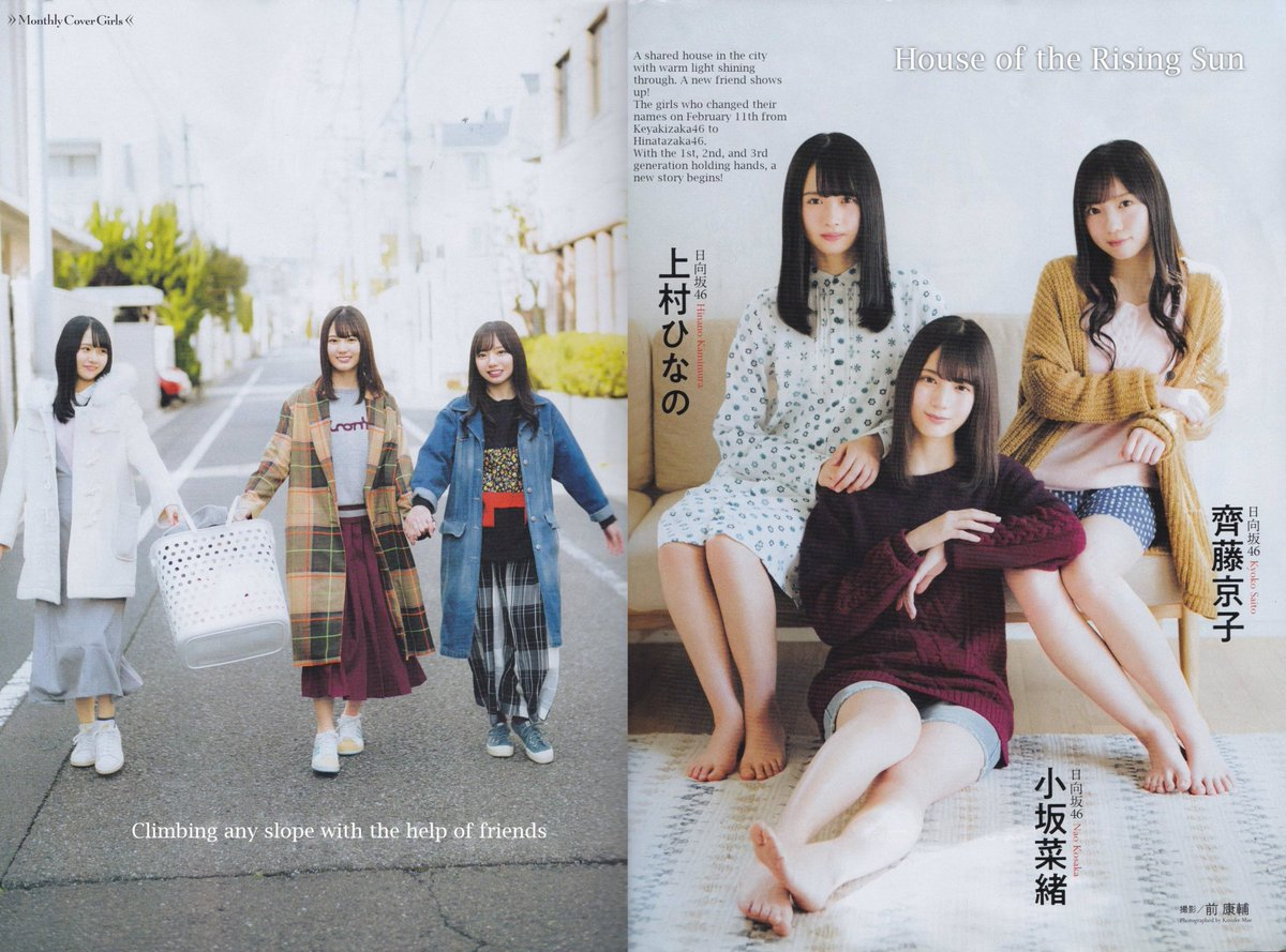 Special translation request from @haonamm   Saito Kyoko Kamimura Hinano Kosaka Nao From March EN Tame Magazine  More pages in the comments---&gt;  #日向坂46 #Hinatazaka46 #齊藤京子 #上村ひなの #小坂菜緒<br>http://pic.twitter.com/aMVqTDNhZD