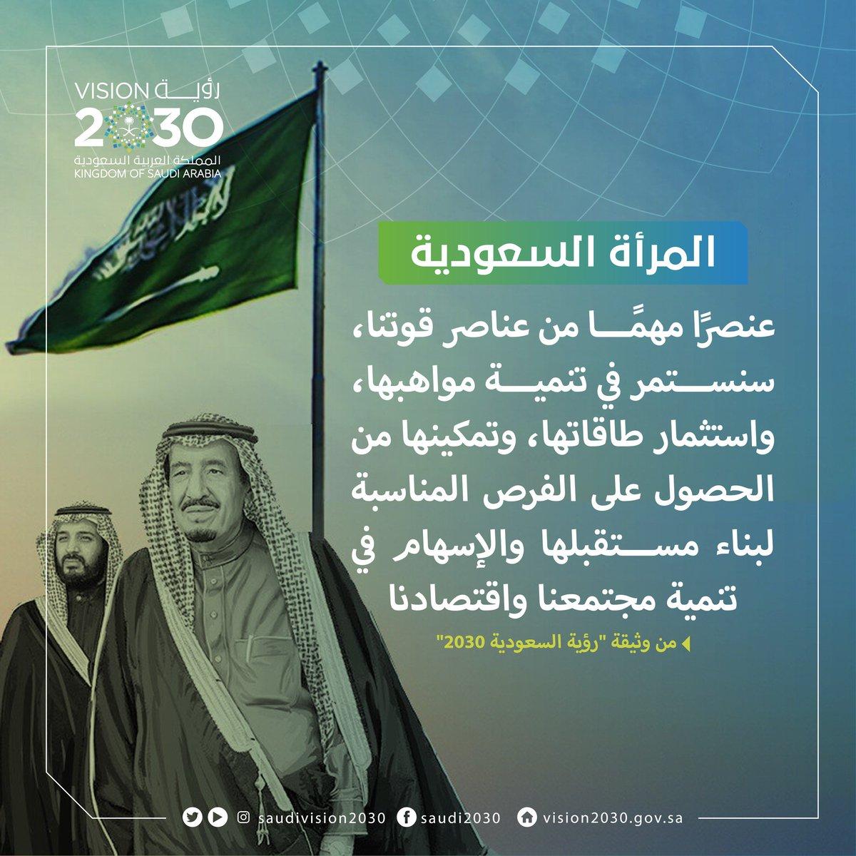 رؤية السعودية 2030 On Twitter المرأة شريك فاعل في التغيير والبناء والخطوة معها تنمية اليوم العالمي للمرأة