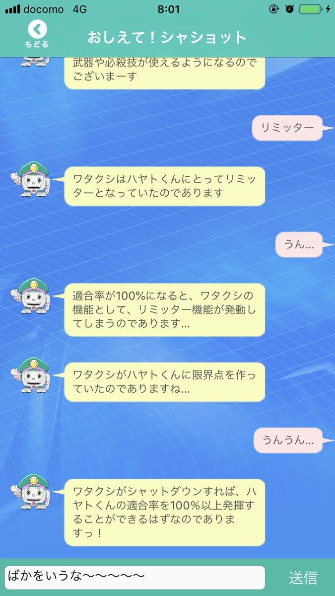 くろーと🚄えび's photo on シャショット